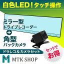 ドライブレコーダー ミラー ・ バックカメラセット (R00...