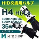 HIDバルブ 交換用 H4 Hi/Lo 35W (HV-35...