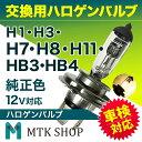 ハロゲンバルブ 交換用 純正色 (HLH) 1個 12V H...
