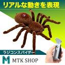 ラジコン スパイダー 蜘蛛 (S787) リアル 赤外線 2...