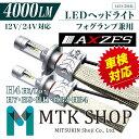 LEDヘッドライト 4000LM 6500K 12V/24V...
