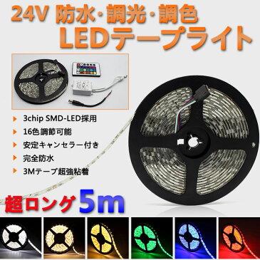 【メール便・送料無料】LEDテープライト 24V 16色調整可能 超ロング5m (LED-TE24V) 3chip SMD-LED採用! 安定キャンセラー付! 完全防水! クリスマスLED装飾にも! [02P03Dec16]