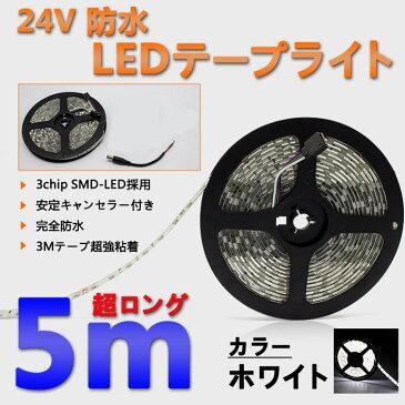 【メール便・送料無料】LEDテープライト 24V 【ホワイト】 超ロング5m (LED-TE24W) 3chip SMD-LED採用! 安定キャンセラー付! 完全防水! クリスマスLED装飾にも! [02P03Dec16]