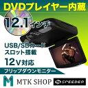 フリップダウンモニター 12.1インチ DVD内蔵 SPEEDER (D1210)USB対応 SDカード対応 【送料無料】