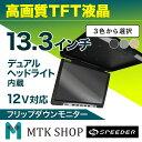 フリップダウンモニター 13.3インチ (F1388) HD液晶 【送料無料】