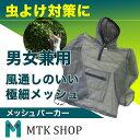 [期間中ポイント2倍] メッシュパーカー 虫よけ (MYP) 男女兼用 着る 蚊帳ネット かや 虫除