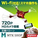 ドローン HDカメラ付き 空撮 Wifi (X5UW) ラジコンヘリコプター マルチコプター ラジコン スマホ操作可能 FPV搭載 iPhone Android SYMA..