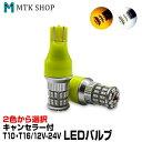 LEDバルブ T10/T16 36連 12V対応 AXZES (ALED-T1636) キャンセラー搭載 ポジション球 ナンバー灯 ライセンスランプ
