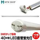 送料無料! 40W型 ホワイト 10本セット 超高輝度 LEDチップ採用! 省エネ! 地球にやさしく、電気代もお得に!!