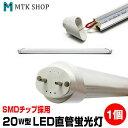 送料無料! 20W型 ホワイト 1本 超高輝度 LEDチップ採用! 省エネ! 地球にやさしく、電気代もお得に!!