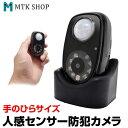 防犯カメラ 小型 人感センサー付 ワイヤレス (CJ-100) 赤外線LED搭載 配線不要 2WAY...