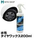 タイヤワックス 200ml 水性 洗車 【クロス1枚付】(CW011) タイヤ 樹脂パーツ 磨き ツ