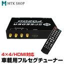 車載用 フルセグチューナー 地デジ対応 4x4 HDMI (F0200) フルセグ ワンセグ 自動切替 SPEEDER 【送料無料】【コンビニ受取対応商品】