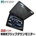 フリップダウンモニター 22インチ (F2218) HD液晶...
