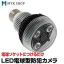 防犯カメラ 電球型 音声録音 LIVZA (H-234)LEDライト E26 赤外線LED 動体検知 ワイヤレス 配線不要 音声録音 30万画素 CMOS microSDカード対応 LIVZA