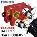 HIDキット 35W Hシリーズ H4 Hi/Lo ヘッドライト フォグランプ バラスト コンバージョンキットディスチャージ キセノン(RHK-35W-H4)