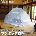 ワンタッチで簡単設置 蚊帳 軽量 1人〜