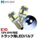LEDバルブ E10 5連 24V対応 (LED-E1024V) ホワイト 3chip ルームランプ マップランプ 数量限定