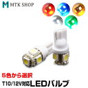 LEDバルブ T10 5連 12V対応 (LED-T1005) ウェッジ球 3chips シングル球 ポジション球 ナンバー灯 ライセンスランプ
