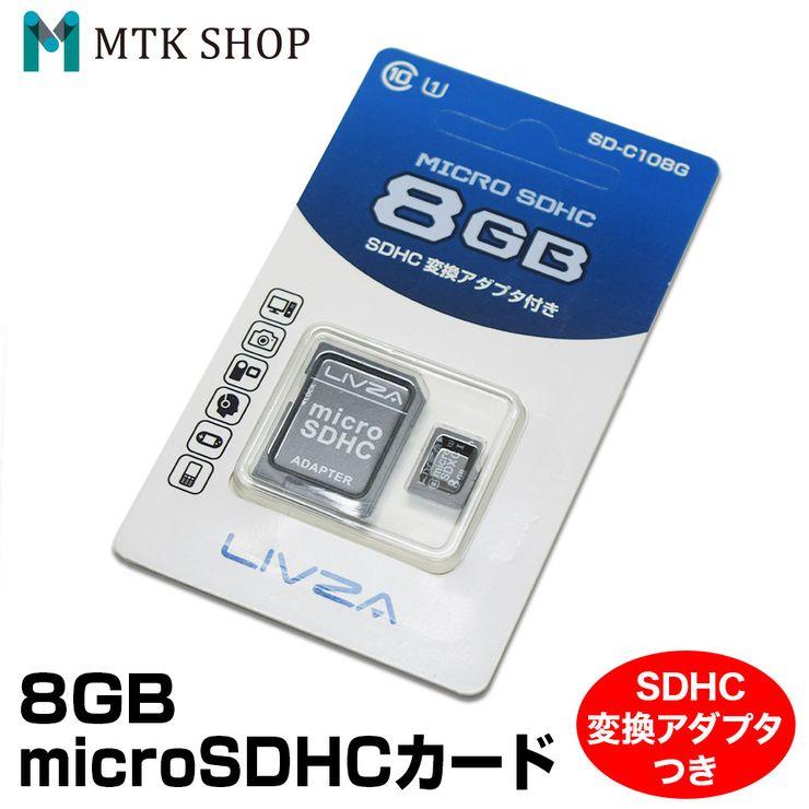 microSDHCカード 8GB Class10 uhs-i対応 LIVZA (SD-C108G) SDカード マイクロ メモリーカード 【オプション品】【送料無料】【メール便】