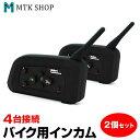 バイク インカム 2台セット 4台同時接続 最大4台(BKI282-V4-2)インターコム 通信距離1000m Bluetooth 音楽転送 ハンズフリー通話 FM受信