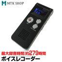 デジタル ボイスレコーダー (VOS-01) 約279時間 録音 MP3プレイヤー 4GB USB充...