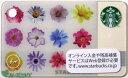 送料無料 Starbucks スターバックス日本カードフラワー ホワイトミニカード/送料無料/クリックポスト発送/スタバ/タンブラー/マグ