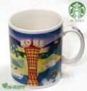 Starbucks スターバックス神戸 旧ロゴ ご当地限定マグカップ kobe 400ml ギフト包装発送☆スタバ/タンブラー/マグ