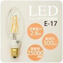 シャンデリア 【LED電球】シャンデリア型(E-17)-ORRB-オーブ- LED 電球 省エネ シャンデリア型 シャンデリア