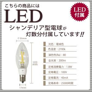LED電球付属