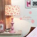 シャンデリア 【送料無料】【Laetitia レティシア】1灯シェードランプ Aピンク(LPB26-0001A) ORRBWORKS-オーブワークス