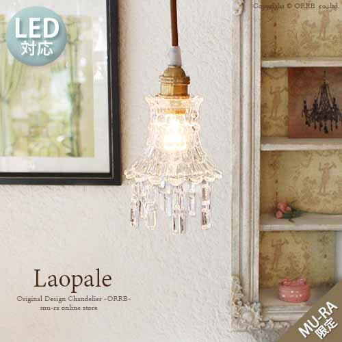 LED電球付属 ペンダントライト ガラス 北欧 アンティーク ペンダントランプ 1灯 Laopale ラオパール ONG-008-1