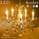 シャンデリア LED対応 5灯 照明 Henri アンリ アンティーク ホワイト ピンクゴールド シルバー ONS-025-5