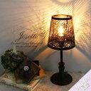 LED電球付 テーブルランプ デスクライト ランプシェード 卓上ランプ 間接照明 北欧 アンティークブラウン Josette ジョゼット