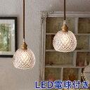 LED電球付属 ペンダントライト ガラス 北欧 アンティーク ペンダントランプ 1灯 高見え ダクトレール用 キッチンカウンター サフィール ONG-002-1