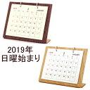 2019 カレンダー 木目 卓上カレンダ...