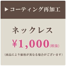 アクセサリーコーティング再加工【ネックレス】【5...の商品画像