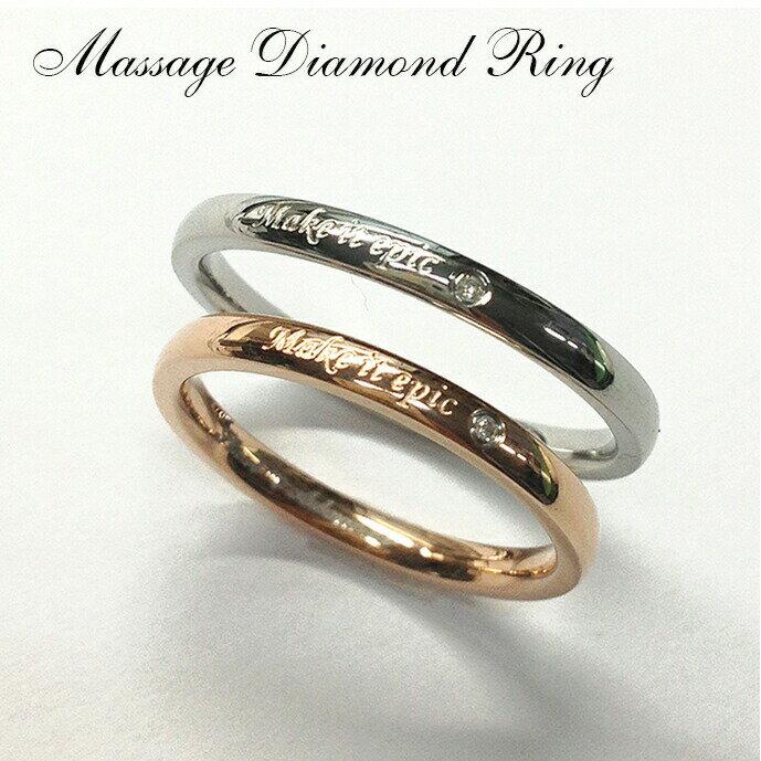 ペアリング 名入れ メッセージ 刻印 リング 指輪 ダイヤモンドリング ピンクゴールド シルバー TR0068 ステンレス 金属アレルギー