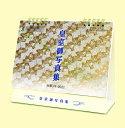 卓上 皇室カレンダー 2020年カレンダー CL-1541