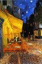 ゴッホ/夜のカフェテラス ポスター【TX-1848】