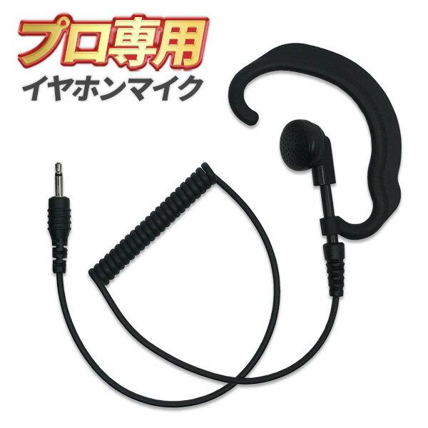 プロ専用オリジナルイヤホン(予備イヤホン)(あす楽対応)