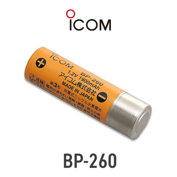 ICOM BP-260 rechargeable batteries (nickel hydrogen)1.2V 1900mAh05P24Aug13