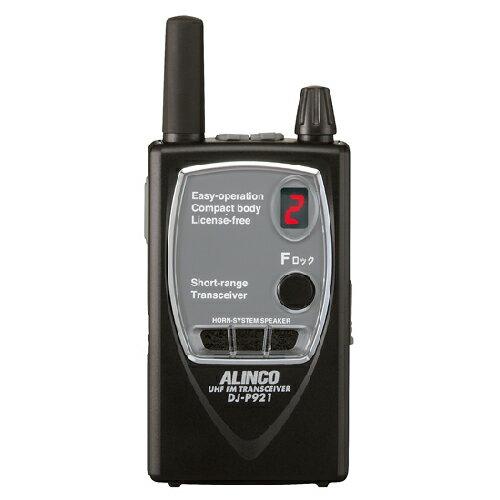 無線機 トランシーバー アルインコ DJ-P921S(特定小電力トランシーバー インカム ALINCO DJ-P9 DJ-P11 DJ-P21後継機)