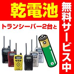 アルインコ DJ-PA20 battery service two cheap set income of transceiver 05P24Aug13