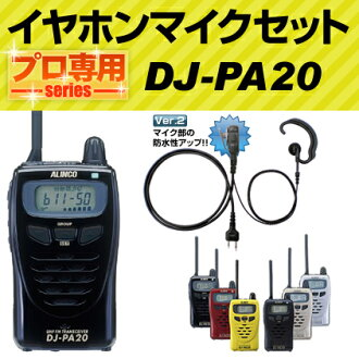 Al parakeet DJ-PA20 original earphone microphone 05P24Aug13