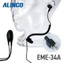 アルインコ ALINCO EME-34A カナル型イヤホンマイク 2ピンタイプ