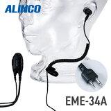 ���륤�� ALINCO EME-34A ���ʥ뷿����ۥ�ޥ��� 2�ԥ���
