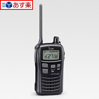 ICOM IC-4100B black transceiver low-price 05P24Aug13