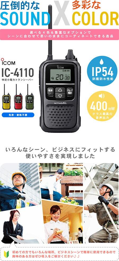 無線機 トランシーバー アイコム IC-411...の紹介画像2