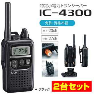 Cheap set income of transceiver ICOM IC-4300 battery service two disaster toy 05P24Aug13